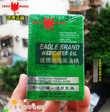 EAGLE 清凉油